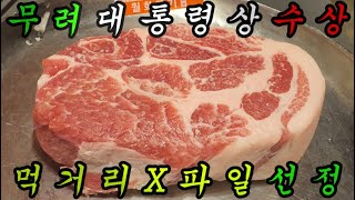 [보라매 돼지고기] 돼지고기로 대통령상 받은 서울 최고…