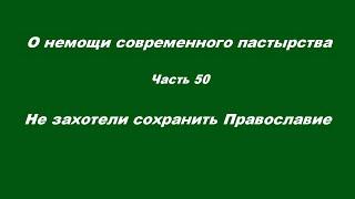 О немощи современного пастырства Часть 50 Не захотели сохранить Православие