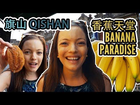 外國人愛旗山香蕉天堂 - 臺灣旅遊 Taiwan Travel Guide: Qishan Traditional Taiwanese Village and Banana Paradise