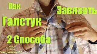 Как завязывать галстук /2 СПОСОБА/How to Tie a Tie.