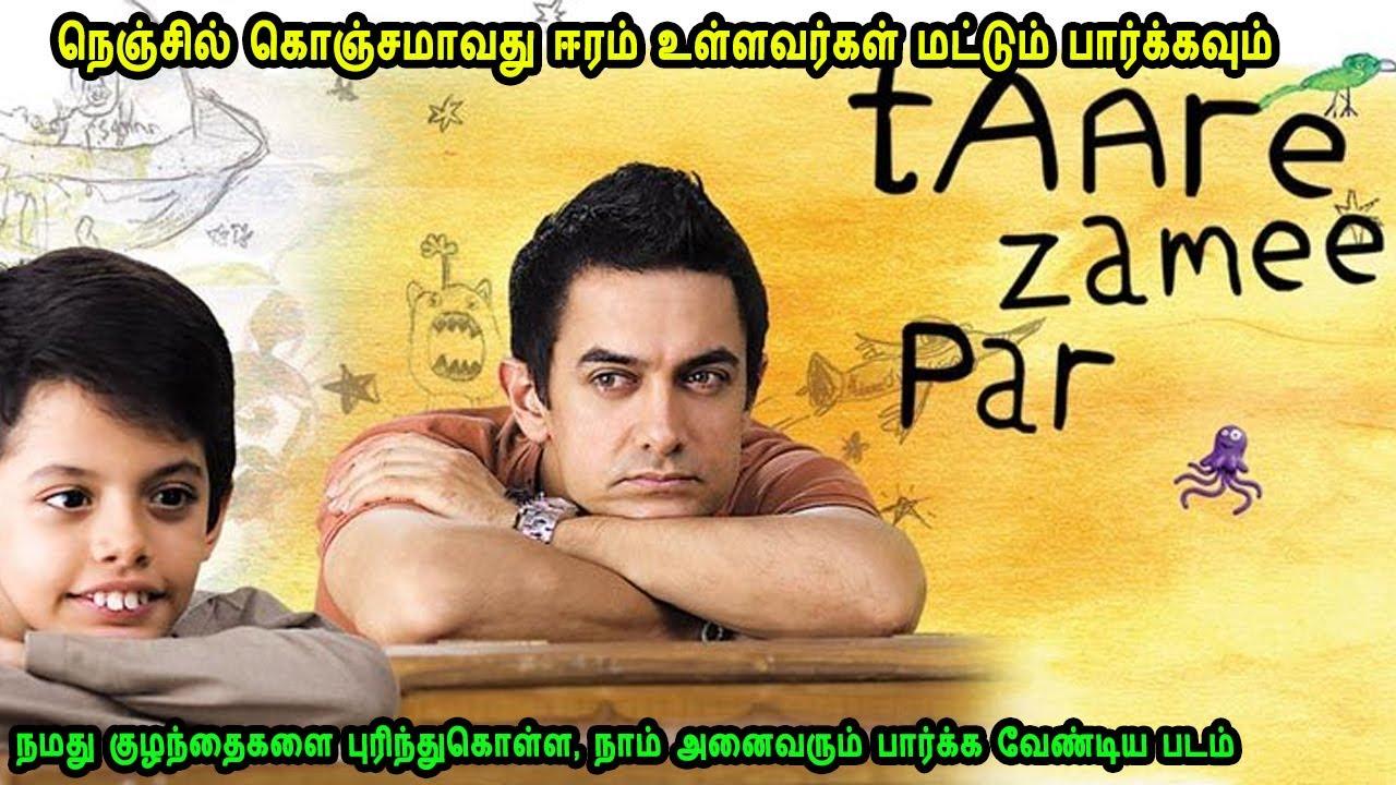 நெஞ்சில் கொஞ்சமாவது ஈரம் உள்ளவர்கள் மட்டும் பார்க்கவும் Tamil Dubbed Reviews & Stories of movies