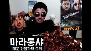 [봉구누나야] 먹어보는 라디오 먹어보.라!! [1화] 범죄도시 : 나 봉첸이야 봉첸!! (feat.마라롱샤)