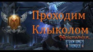 Проходим Клыколом (Воин страж) //Neverwinter online Мод.10.5