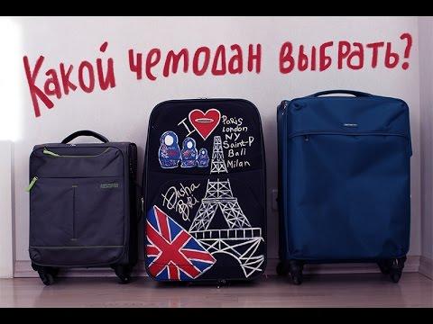Какой чемодан выбрать? С каким чемоданом путешествовать? Как выбрать чемодан в ручную кладь?