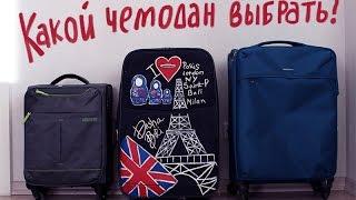 Какой чемодан выбрать? С каким чемоданом путешествовать? Как выбрать чемодан в ручную кладь?(, 2015-09-29T15:35:22.000Z)