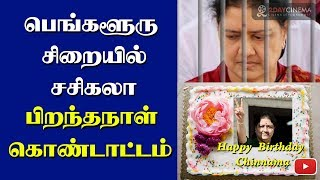 Birthday celebration for Sasikala in Bengaluru jail.! - 2DAYCINEMA.COM