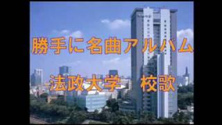 勝手に名曲アルバム 日本三大校歌の法政大学校歌をバージョンアップしま...