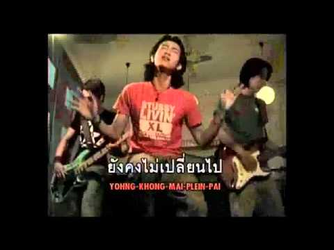 งมงาย   bodyslam Official Karaoke