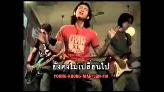 งมงาย   bodyslam Official Karaoke
