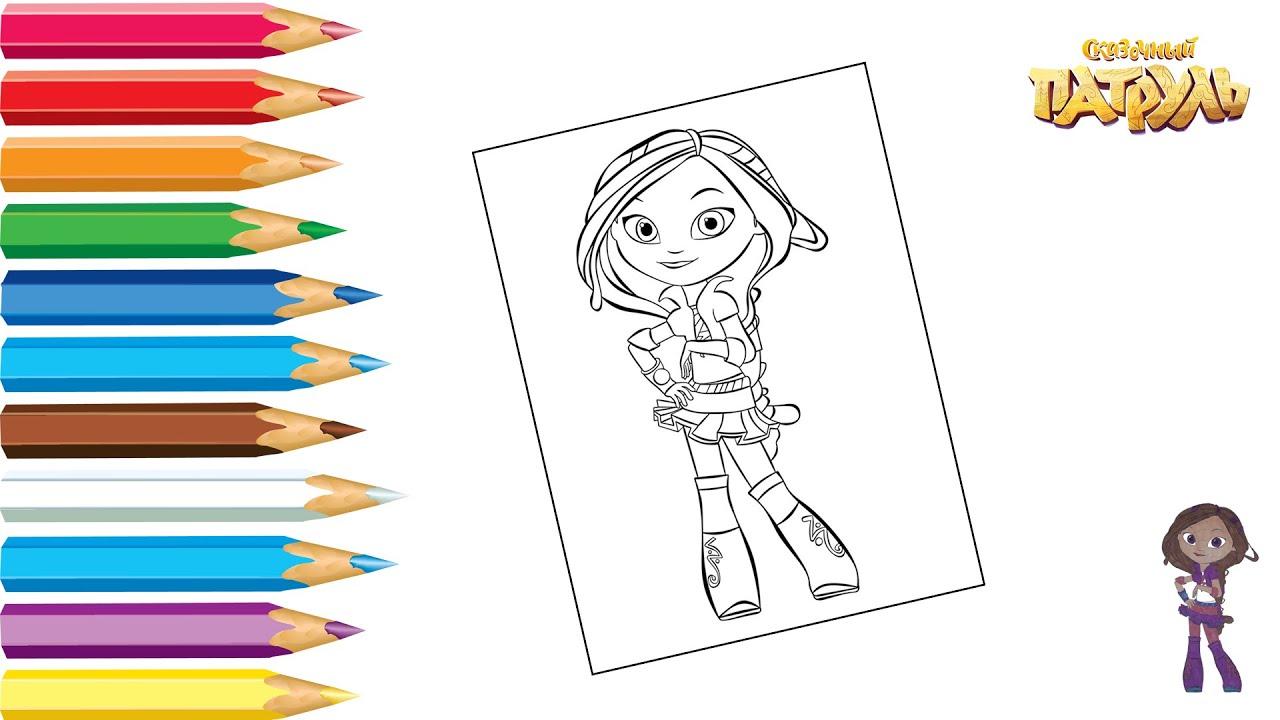 Раскраска Вари из мультика Сказочный Патруль для детей ...