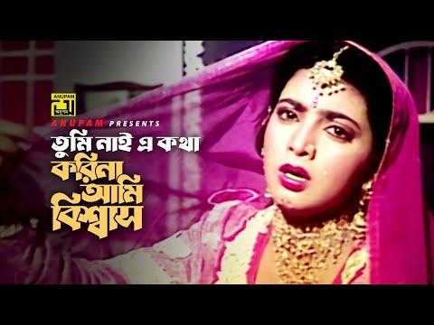 Tumi Nai E Kotha   তুমি নাই এ কথা   Shabnaz & Naim   Sabina Yasmin   Agun Jole