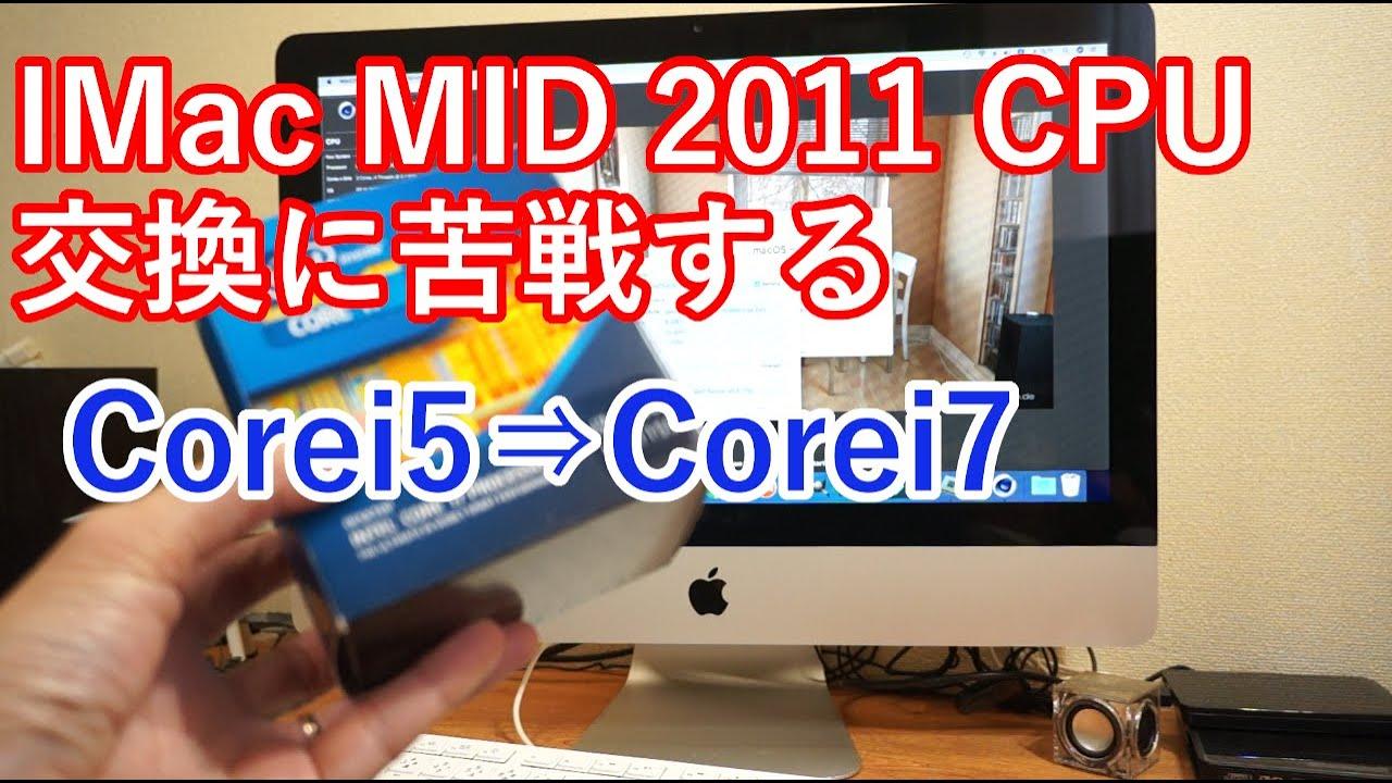 【CPU交換】iMac MID 2011 CPU交換に苦戦する