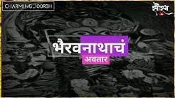 Shiv Shambhu Cha Avtar Deva Tuch Malhar WhatsApp Status | Dev Malhari | #Shiv_Shambhu_Cha_Avtar