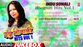 BEST OF INDU SONALI BHOJPURI HITS Vol.1 | BHOJPURI AUDIO SONGS JUKEBOX |T-Series HamaarBhojpuri