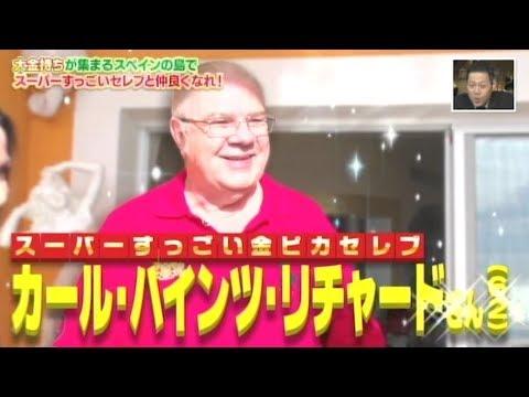 KarlHeinz Fürst von SaynWittgenstein im japanischen Fernsehen