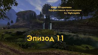 Эпизод 11. Готика 2, эффективное прохождение. Травы восточного леса. Уроки танцев со скелетами.