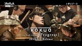 kokua - 「夢のゴール」 MUSIC VIDEO
