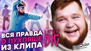 Кто такой пухляш из клипа Little Big ( литл биг ) - Uno / Дмитрий Красилов / Евровидение