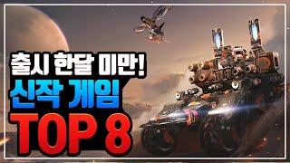 출시 한달 미만의 신작 모바일게임 TOP8 [모바일게임…