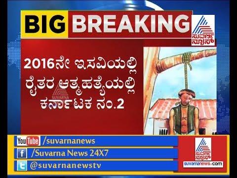 Karnataka Breaks Record! 2079 Farmers Ended Lives In 2016 | ರೈತರ ಆತ್ಮಹತ್ಯೆಯಲ್ಲಿ ರಾಜ್ಯ ನಂ 2