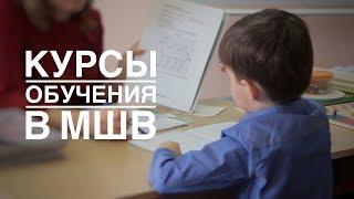 Курсы обучения в Школе Васильевой