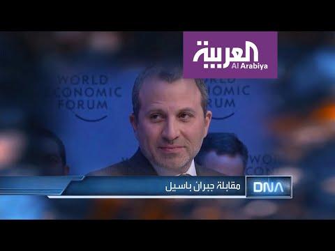 DNA    مقابلة جبران باسيل  - نشر قبل 4 ساعة