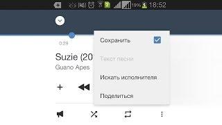 Как скачивать музыку ВКонтакте оффлайн