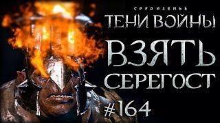 Middle-earth: Shadow of War #164 - Оборона и захват крепости