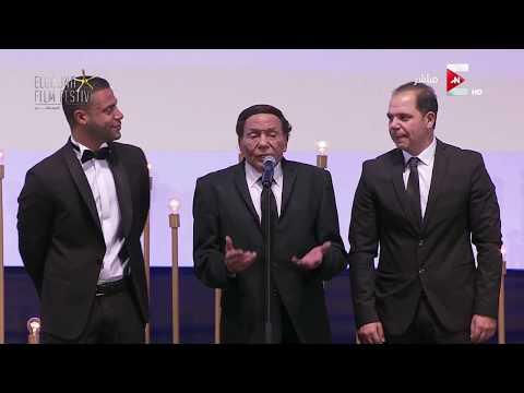 مهرجان الجونة السينمائي - كلمة الزعيم عادل أمام اثناء تكريمه بجائزة الإنجاز الإبداعي