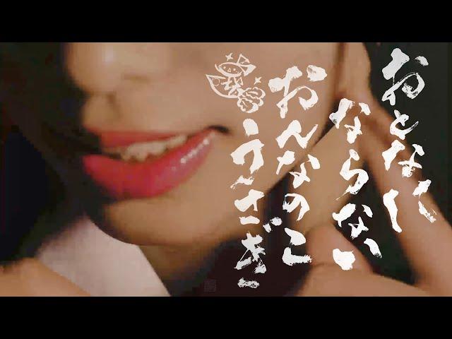 響木アオ / おとなにならないおんなのこうさぎ feat. 大森靖子【MUSIC VIDEO】