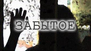 Забытое / Abandoned (ужасы, мистика) г. Уфа, 2015