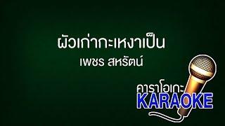 ผัวเก่ากะเหงาเป็น - เพชร สหรัตน์ [KARAOKE Version] เสียงมาสเตอร์