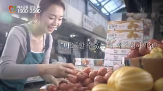 [참고영상] 미소금융재단