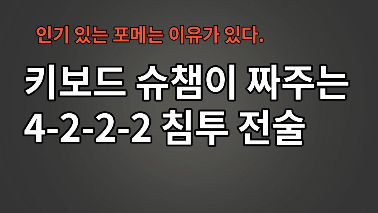 키보드 전술 연구소 EP.2 4-2-2-2 역습 침투 전술  / 피파4 키보드 슈챔 방배우