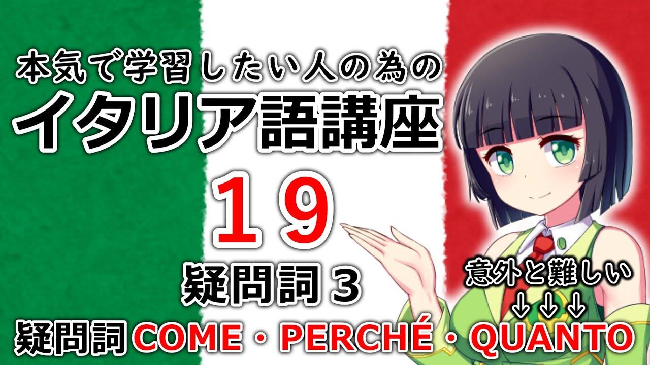 【イタリア語】疑問詞3・QUANTOは意外と難しい│COME/PERCHÉ/QUANTO【19時間目】(文法/会話)※改訂版