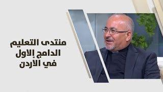 القس حابس النعمات، هلا حداد وغدير حمارنة - منتدى التعليم الدامج الاول في الاْردن
