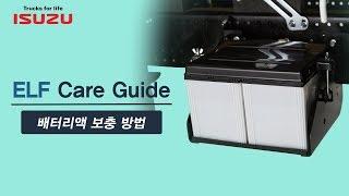 [엘프 트럭 일상 관리법] ELF Care Guide …