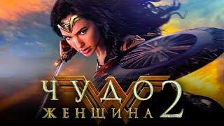 Чудо-женщина 2 [Обзор] / [Трейлер 3 на русском]