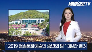 2019 청송문화예술인 송년의밤 청송 청송군 청송군청 …