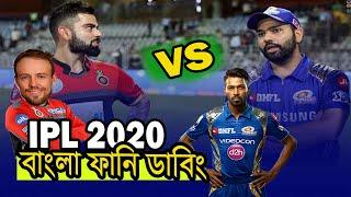 Mumbai Indians vs Royal Challengers Bangalore | IPL 2020 Funny Dubbing, Virat Kohli | Sports Talkies