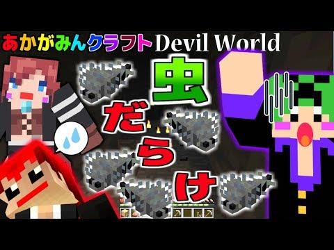 【マインクラフト】虫だらけの地下ダンジョン!?【Devil World実況】赤髪のとも4