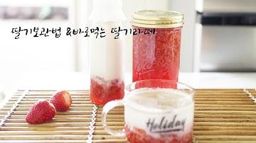 숙성없이 바로 먹는 딸기청 만들기, 2주도 거뜬한 딸기보관법