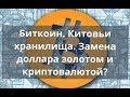 Биткоин. Китовьи хранилища. Замена доллара золотом и криптовалютой? Прогноз курса биткоина