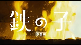 映画『鉄の子』予告編 エンディング曲:GLIM SPANKY/大人になったら 田畑智子 検索動画 16