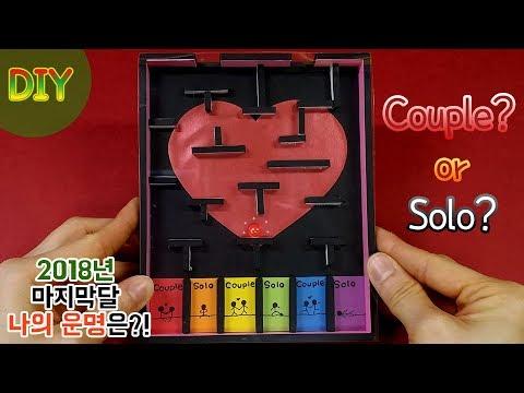 [DIY Couple?! or solo?! ] 커플이냐 솔로냐!!!  굴려서 알아보자!!   커플 솔로 구슬게임 만들기!