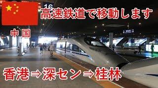 香港・中国旅その3 香港から桂林へ高速鉄道で移動します【無職旅】【旅行記】