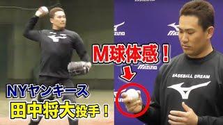ヤンキース田中将大投手の投球がエゲツない。そこで軟式M球を渡してみた。 thumbnail