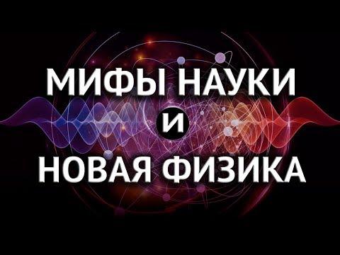Парадоксы науки складываются в единую картину. С. Сипаров, Д. Перетолчин