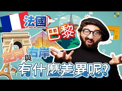 【國家小學堂】#9 法國文化 //巴黎的左岸與右岸有什麼差異呢?