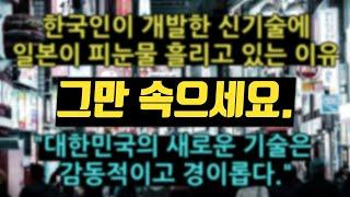 """한국인 과학자의 신기술에 전세계가 깜짝 놀란 이유, """"…"""